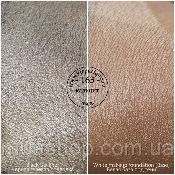 Пигмент для макияжа KLEPACH.PRO -163- Кальцит (пыль)
