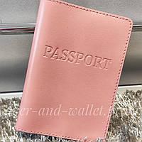 Пудровая кожаная женская обложка на паспорт
