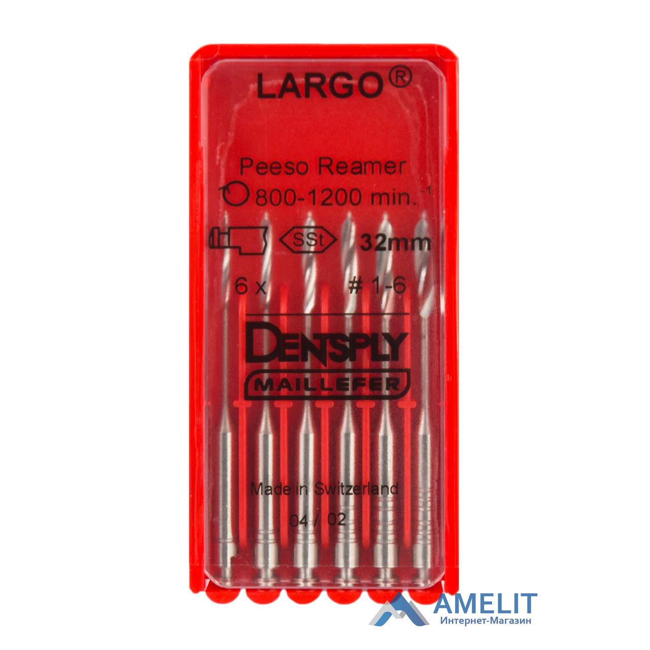 Ларго №1-6 (Largo, Dentsply Maillefer), 6шт./уп.