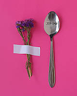 Подарок на 14 февраля - ложка с гравировкой , прикол