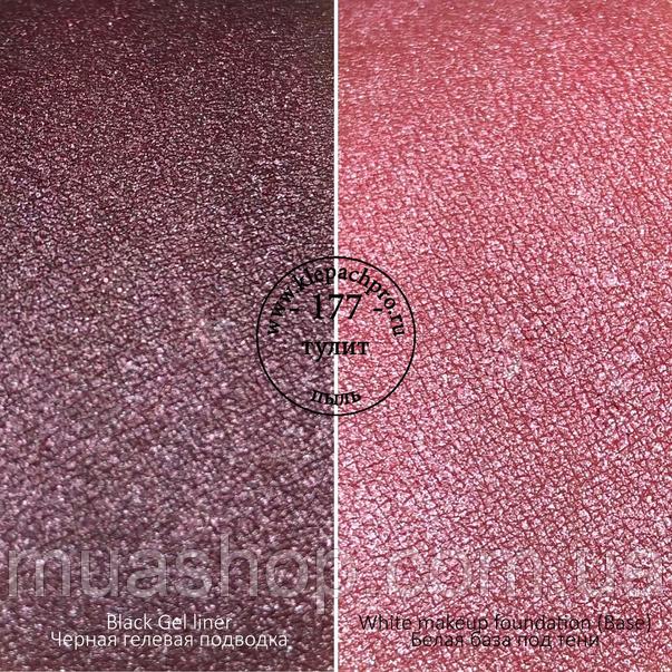 Пигмент для макияжа KLEPACH.PRO -177- Тулит (пыль)