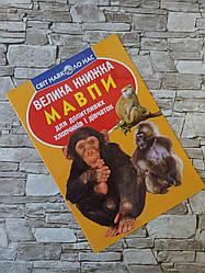 """Книга """"Велика книга. Мавпи"""" Завязкин О. В."""