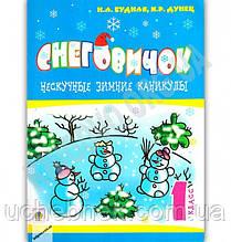 Ненудні зимові канікули 1 клас Сніговичок Авт: Н. Будна Вид: Богдан