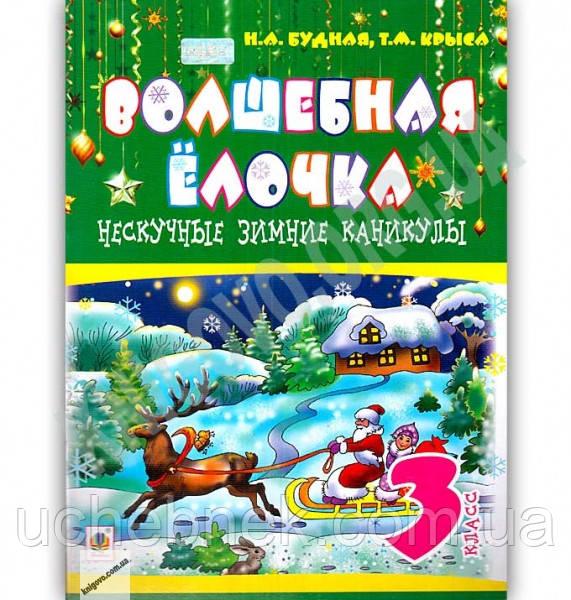 Нескучные зимние каникулы 3 класс Волшебная ёлочка Авт: Н. Будна Изд: Богдан