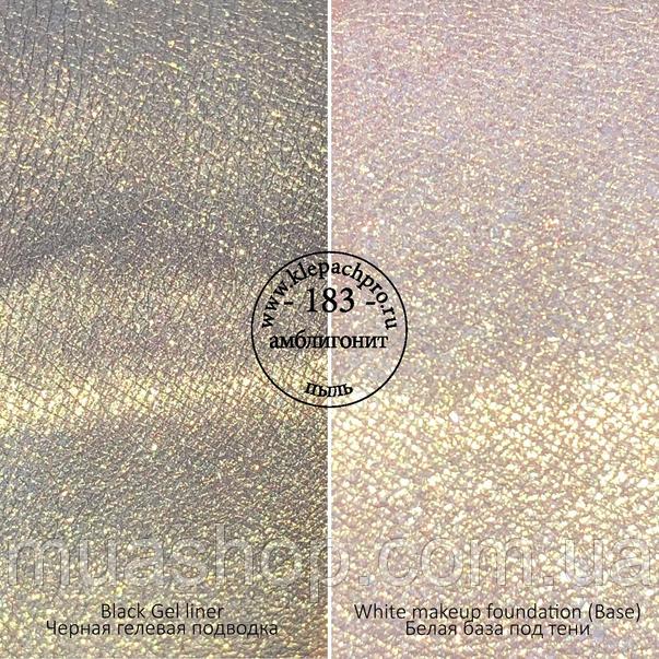 Пигмент для макияжа KLEPACH.PRO -183- Амблигонит (пыль)
