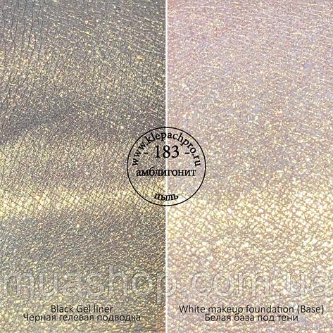 Пигмент для макияжа KLEPACH.PRO -183- Амблигонит (пыль), фото 2