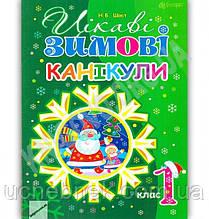 Цікаві зимові канікули 1 клас Автор: Шост Н. Вид: Богдан
