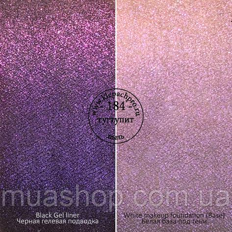 Пигмент для макияжа KLEPACH.PRO -184- Тугтупит (пыль), фото 2