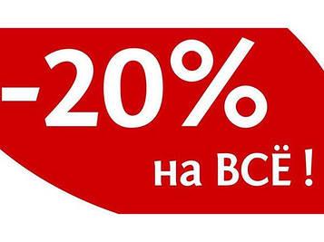 Скидка 10/15/20 % на следующую покупку