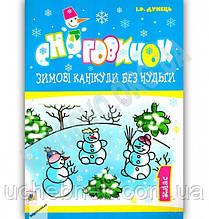Зимові канікули без нудьги Сніговичок 1 клас Авт: Дунець І. Вид: Богдан