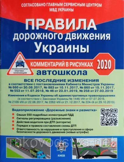 Правила дорожного движения Украины комментарий в рисунках