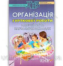 Організація гурткової роботи в дошкільних навчальних закладах Авт: Міщенко Л. Вид: Основа