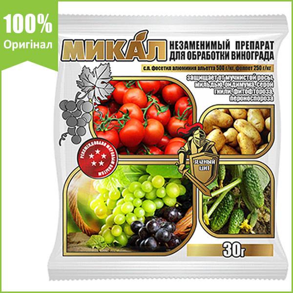 """Фунгицид Зеленый щит """"Микал-М"""" для винограда, томатов, лука, картофеля (30 г) от Agromaxi (оригинал)"""