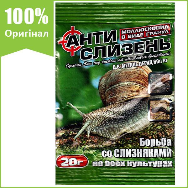 """Средство от слизняков """"Антислизень"""" 20 г от Agromaxi (оригинал)"""