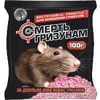 """Родентицид """"Смерть грызунам"""", экструзионные гранулы 100 г от Agromaxi (оригинал)"""