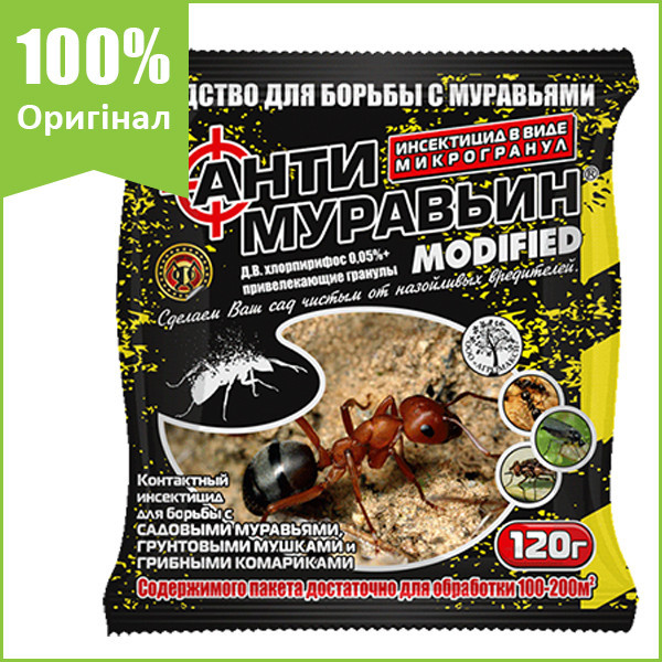"Инсектицид ""Антимуравьин"" (120 г) от Agromaxi (оригинал)"