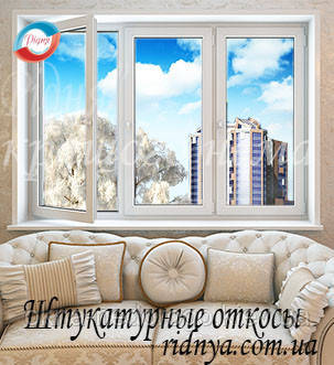 Трехстворчатые окна - штукатурка оконных откосов