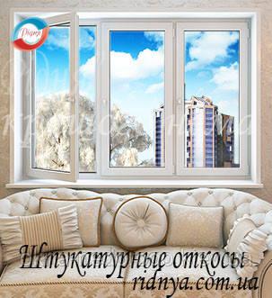 Трехстворчатые окна - штукатурка оконных откосов , фото 2