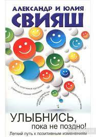 Улыбнись, пока не поздно! | Свияш Александр Григорьевич, Свияш Юлия Викторовна
