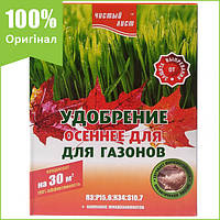 """Осеннее удобрение для газона """"Чистый лист"""" (300 г)"""