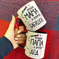 Набір чашок для мами і тата Самая лучшая мама і любимая бабушка Самый лучший папа и крутой дед