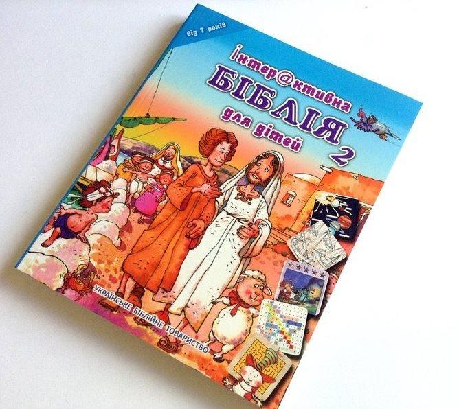 Інтерактивна Біблія для дітей № 2