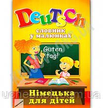 Deutsch Словник у малюнках Німецька для дітей Вид: Арій
