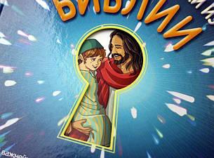 Мои ключевые стихи из Библии, фото 2