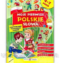 Мої перші польські слова тематичний Ілюстрований словник для дітей 4-7 років Авт: Косован О. Вид: Підручники і посібники