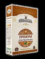Хлопья гречневые ТМ Новоукраинка 0,8 кг