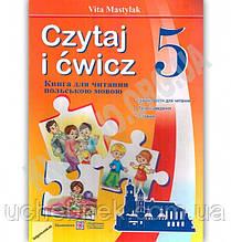 Книга для читання польською мовою 5 клас 1 рік навчання Авт: Мастиляк Ст. Вид: Підручники і посібники