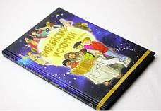 Библейские истории на ночь, фото 2