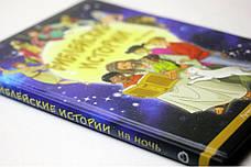 Библейские истории на ночь, фото 3