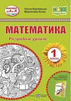 Математика 1 кл Розробки уроків (Корчевська Козак)