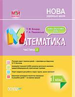 Математика 1кл у 2-х ч. Ч.2 (Листопад)