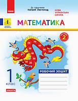 Математика 1кл Робочий зошит в 2-х ч. Ч.2 (Листопад)