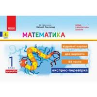 Математика 1 кл Експрес-перевірка (Листопад) (Два варіанти)