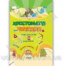 Хрестоматія для читання Твори для дітей 6 року життя Авт: А. Ємець О. Коваленко Вид: Основа