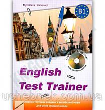 English Test Trainer level B1 Збірник тестових завдань з англійської мови для учнів старшої школи Авт: Юркович