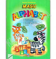 Magic alphabet Чарівний алфавіт Авт: Топоровська Н. Вид: Підручники і посібники