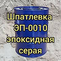 Шпатлевка эпоксидная ЭП-0010 серая, 50кг