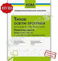Нова українська школа Іншомовна освіта НУШ Вид: Освіта