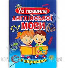 Усі правила англійської мови з вправами Авт: Сухомлин Марія Вид: Арій