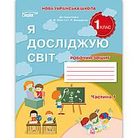 Зошит Я досліджую світ 1 клас 1 частина До підручника Бібік Н. Авт: Гущина Н. Вид: Сиция
