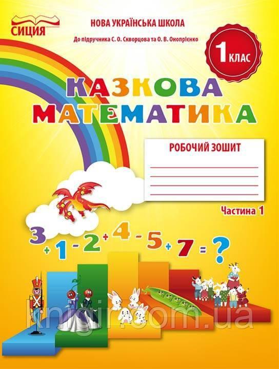 Математика 1 кл Р/З в 2-х ч.Ч.1 (Скворцова) КОЛЬОРОВИЙ