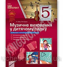 Мій конспект Музичне виховання у дитячому садку 5 рік життя Авт: Заяц Л. Вид: Основа