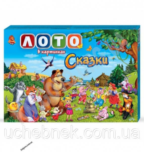 Детское лото в картинках Сказки Код: DTL40-С Изд: Danko Toys