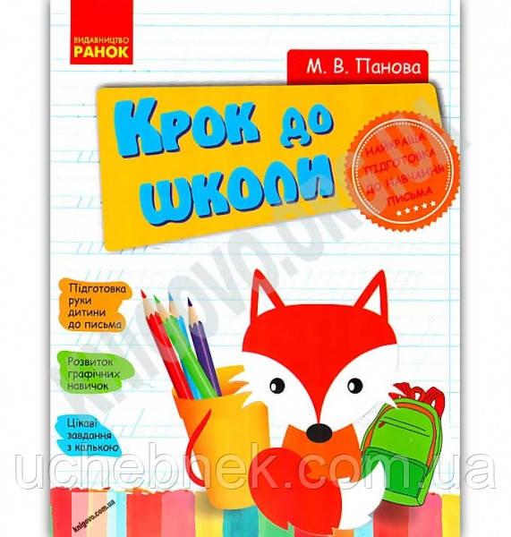 Крок до школи Цікаві завдання з калькою Підготовка до навчання письма Панова Ранок