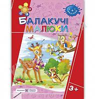 Балакучі малюки Робочий зошит для дітей четвертого року життя 3+ Авт: Сапун Г. Вид: Підручники і посібники