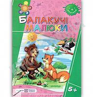 Балакучі малюки Робочий зошит для дітей шостого року життя 5+ Авт: Сапун Г. Вид: Підручники і посібники